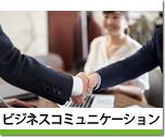 ビジネスコミュニケーション
